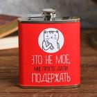 Фляжка «Это не моё», 210 мл - фото 1956021