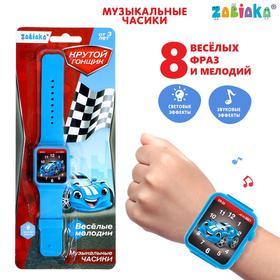 Часы музыкальные «Супер гонщик», световые и звуковые эффекты, цвет синий