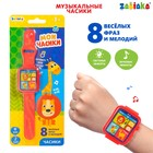 """Watch musical """"My watch"""", light and sound effects, color red"""