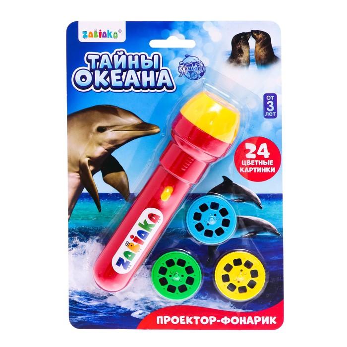 Проектор-фонарик «Тайны океана» свет