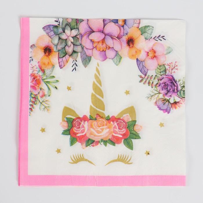 Салфетки бумажные «Единорог и цветы», 33х33 см, набор 20 шт., цвет розовый