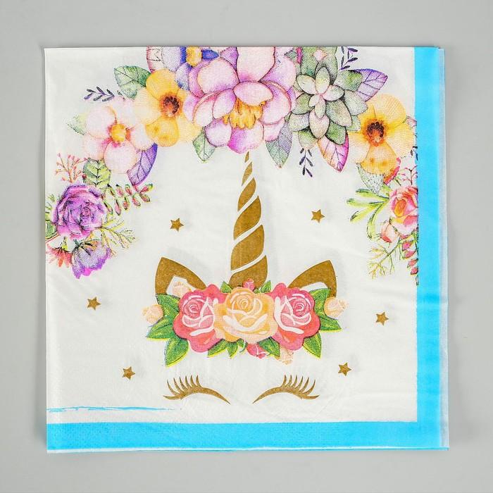 Салфетки бумажные «Единорог и цветы», набор 20 шт., 33х33 см