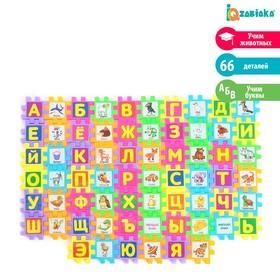 Мозаика-конструктор «ZOO азбука», 66 деталей, пазл, пластик, буквы, по методике Монтессори