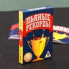 Алкогольная игра для компании «Пьяные рекорды», 30 карточек