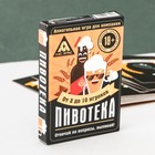 Игра алкогольная для компании «Пивотека», 40 карточек