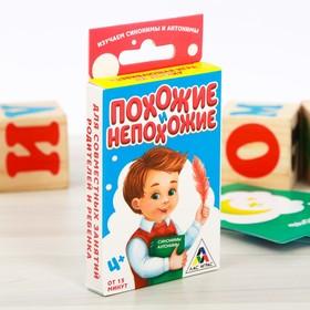 Игра развивающая на логику «Похожие и непохожие», 40 карточек