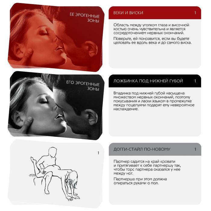 Эротическая игра для двоих «Поцелуй страсти»