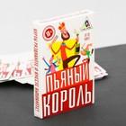 Алкогольная игра «Пьяный король», 36 карт