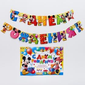 "Гирлянда на люверсах с плакатом ""С Днем Рождения"", Микки Маус, 210 см"