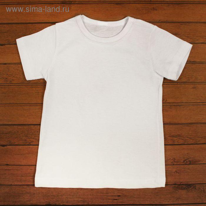 Футболка детская, рост 80 см (26), цвет белый