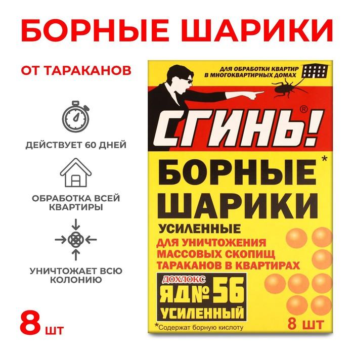 """Борные шарики от тараканов Дохлокс """"Сгинь №56"""",  8 шт - фото 1696814"""