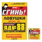 "Ловушка от тараканов Дохлокс ""Сгинь №88"", 6 шт - фото 4664852"