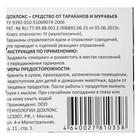"Ловушка от тараканов Дохлокс ""Сгинь №88"", 6 шт - фото 4664855"