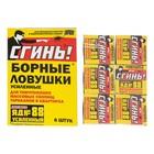 "Ловушка от тараканов Дохлокс ""Сгинь №88"", 6 шт - фото 4664856"