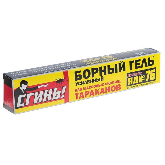 """Усиленный гель от тараканов Дохлокс """"Сгинь №76"""", шприц, 30 г - фото 1696819"""