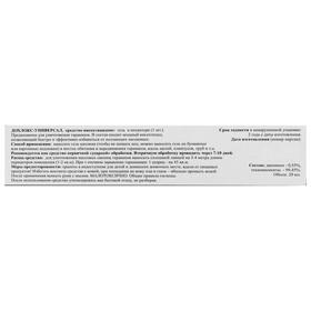 """Усиленный гель от тараканов Дохлокс """"Сгинь №76"""", шприц, 30 г - фото 1696820"""