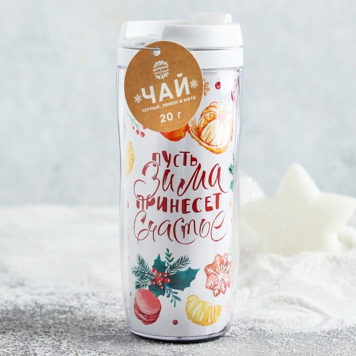Чай в термостакане «Пусть зима принесёт счастье», лимон и мята, 20 г