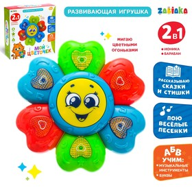 Развивающая игрушка «Мой цветочек»: русская озвучка, рассказывает стихи, поёт песенки, световые эффекты