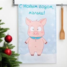 """Полотенце кухонное """"Этель"""" """"С Новым годом, малыш!"""" (вид2) 34х58 см, 100% хл, репс 165 г/м²"""