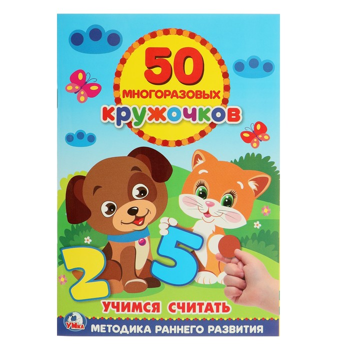 Обучающая книга «Учимся считать», 50 многоразовых наклеек - фото 282122106