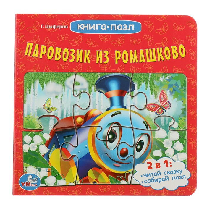 Книжка с пазлами «Паровозик из ромашково» (6 пазлов на странице)