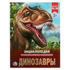 Энциклопедия с развивающими заданиями «Динозавры» - фото 965576