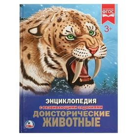 Энциклопедия с развивающими заданиями «Доисторические животные»