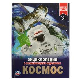 Энциклопедия с развивающими заданиями «Космос»