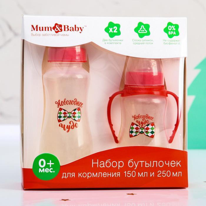 Новый год, подарочный детский набор «Новогоднее чудо»,2 предмета: бутылочки для кормления 150 и 250 мл, приталенные, от 0 мес.