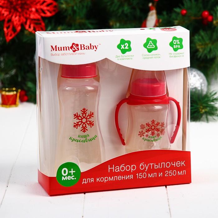 Новый год, подарочный набор детский «Красавица»: бутылочки для кормления 150 и 250 мл, приталенные, от 0 мес.