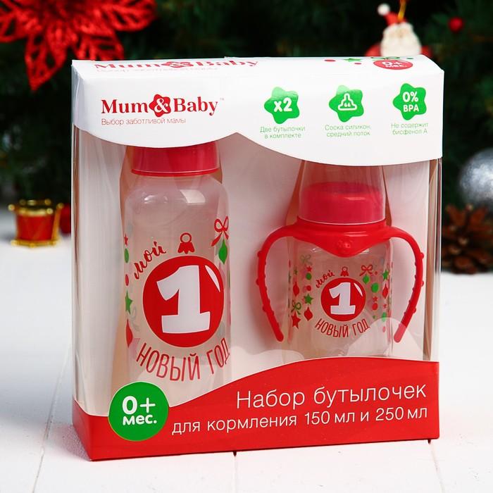 Новый год, подарочный набор детский «Первый Новый год»: бутылочки для кормления 150 и 250 мл, прямые, от 0 мес.
