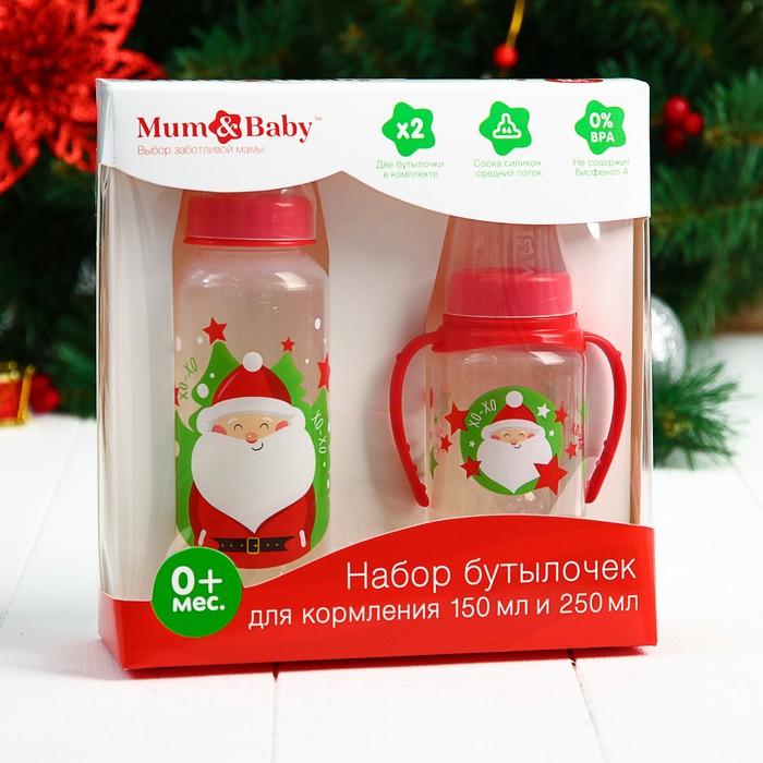 Новый год, подарочный набор детский «Дед Мороз»: бутылочки для кормления 150 и 250 мл, прямые, от 0 мес.