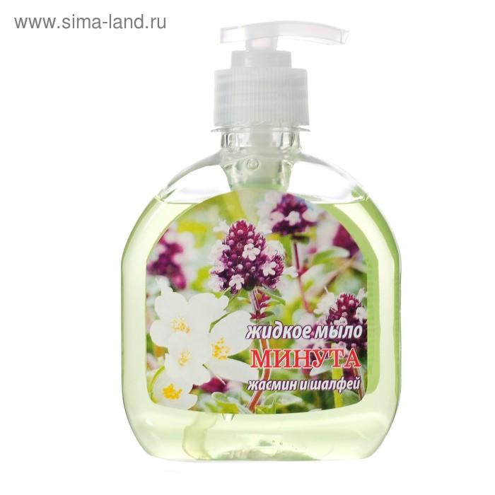 """Жидкое мыло с дозатором """"Жасмин и шалфей """", 300 г"""