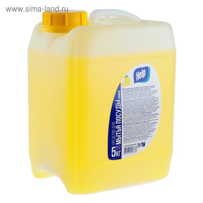 Средство для мытья посуды Help Лимон 5 кг