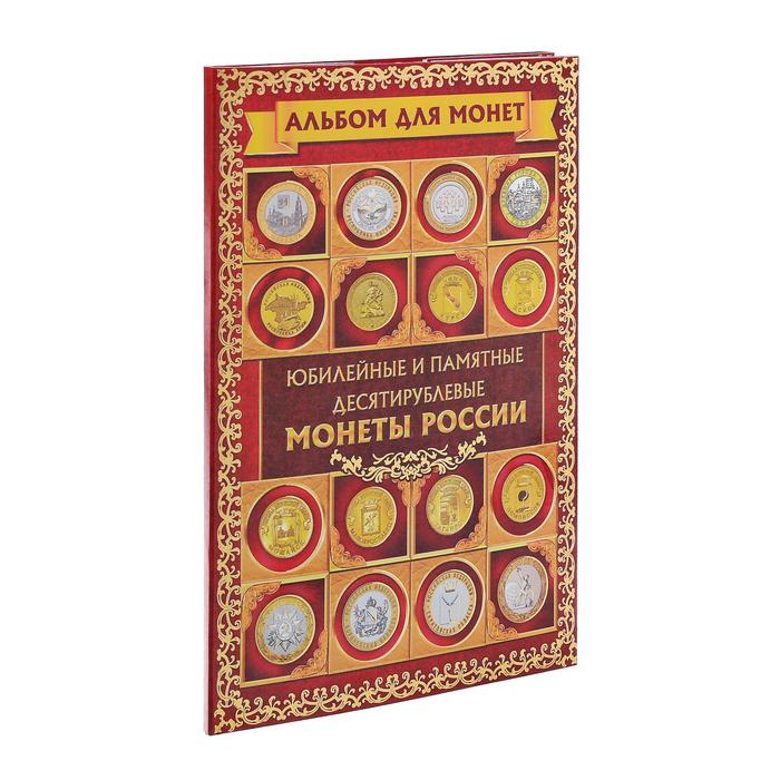 """Альбом для монет """"Юбилейные и памятные 10 рублевые монеты"""", 24,3 х 10,3 см"""
