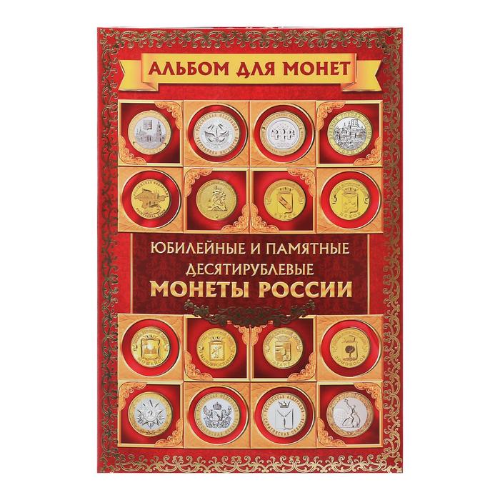 """Альбом для монет """"Юбилейные и памятные 10 рублевые монеты"""", 24,3 х 10,3 см - фото 438353926"""