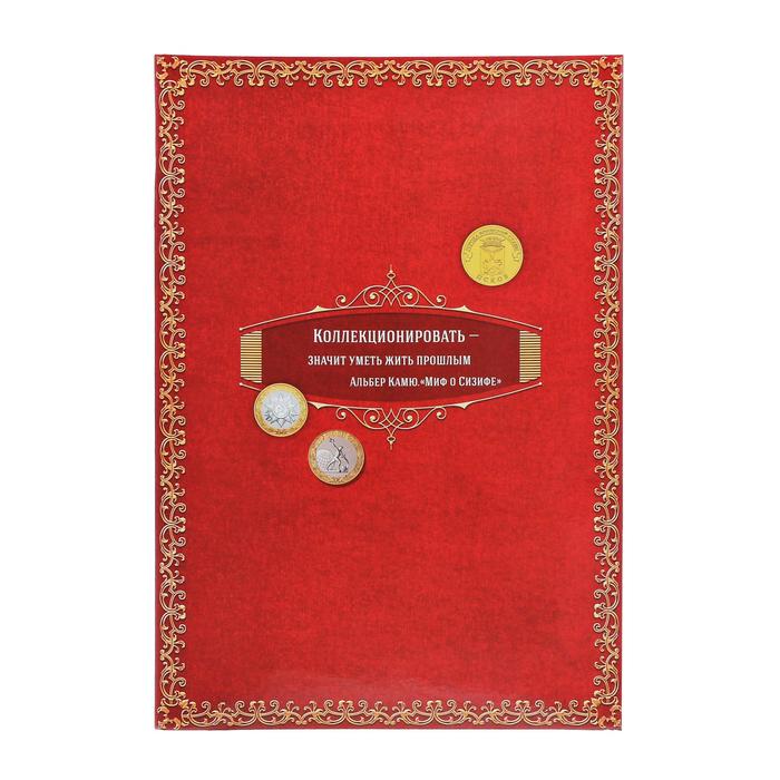 """Альбом для монет """"Юбилейные и памятные 10 рублевые монеты"""", 24,3 х 10,3 см - фото 438353927"""