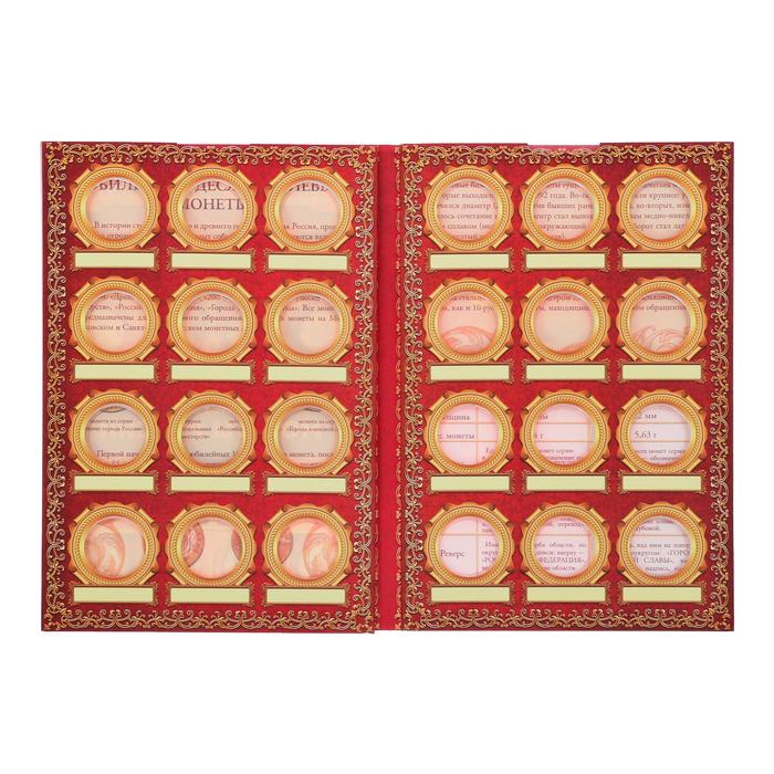"""Альбом для монет """"Юбилейные и памятные 10 рублевые монеты"""", 24,3 х 10,3 см - фото 438353928"""
