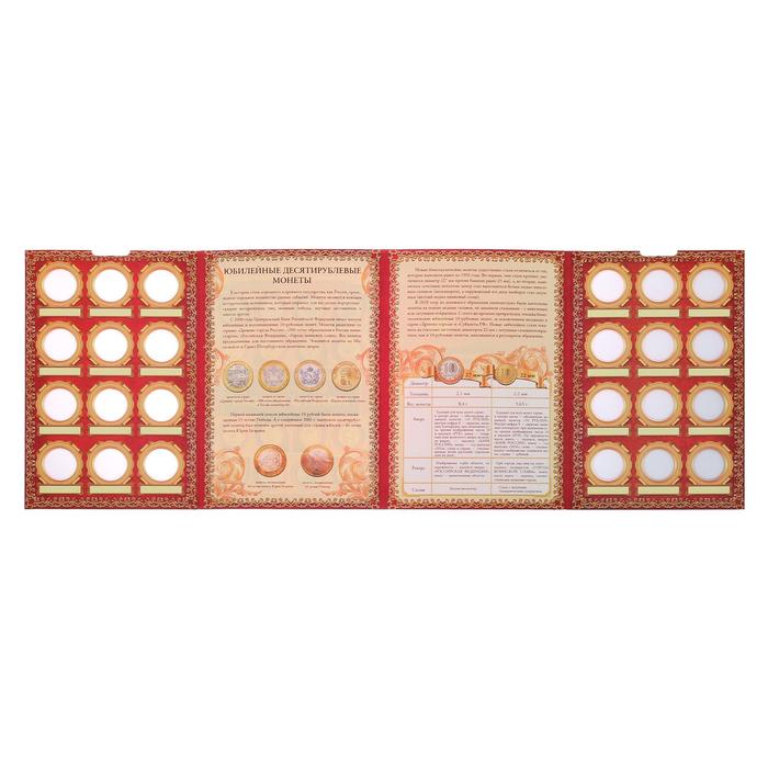 """Альбом для монет """"Юбилейные и памятные 10 рублевые монеты"""", 24,3 х 10,3 см - фото 438353929"""