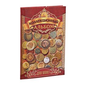 """Альбом для монет """"Коллекционный"""", 24,3 х 10,3 см"""