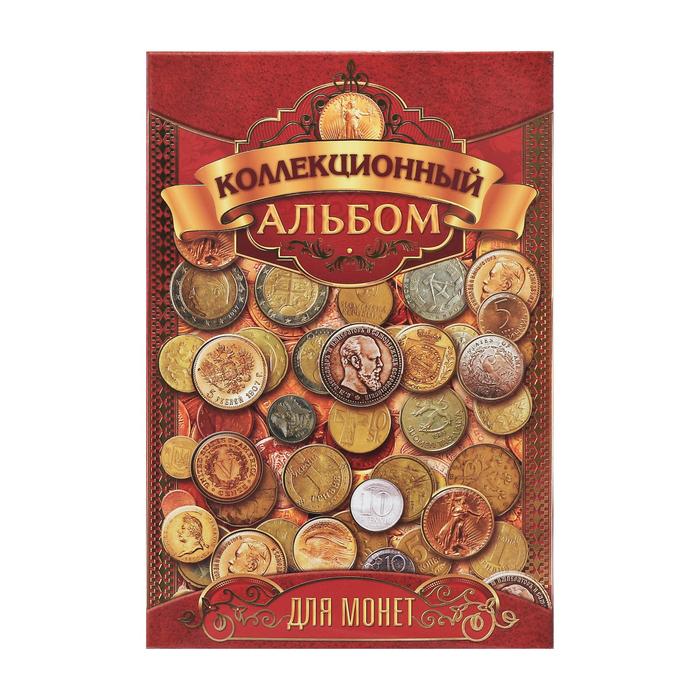 """Альбом для монет """"Коллекционный"""", 24,3 х 10,3 см - фото 408710767"""