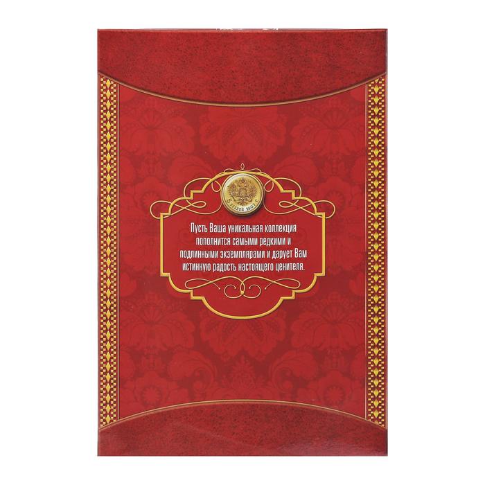 """Альбом для монет """"Коллекционный"""", 24,3 х 10,3 см - фото 408710768"""