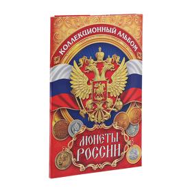 """Альбом для монет """"Монеты России"""", 24,3 х 10,3 см"""