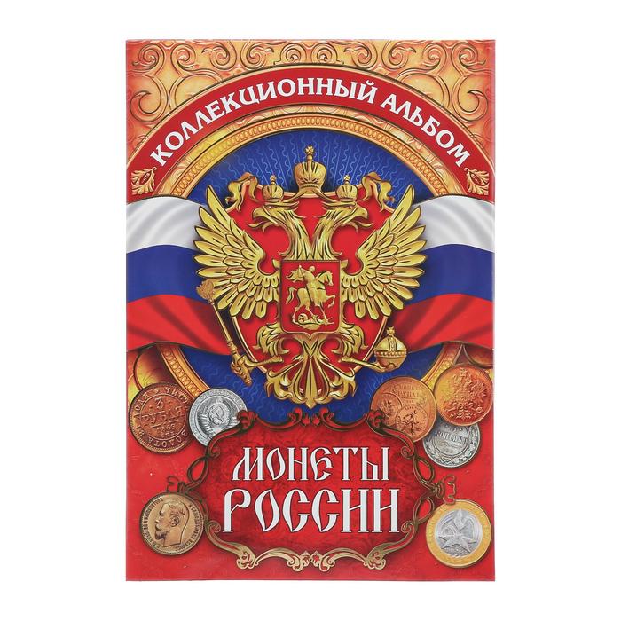 """Альбом для монет """"Монеты России"""", 24,3 х 10,3 см - фото 408710835"""