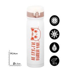 Термос вакуумный «Не грусти», 500 мл, время сохранения тепла 12 ч