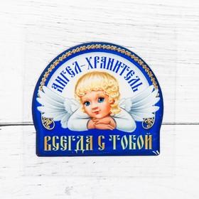 """Наклейка эпоксидная """"Ангел Хранитель"""" 5 х 4,3 см"""