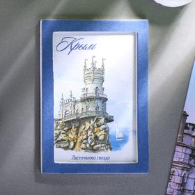 """Magnet watercolor series """"Crimea"""" (swallow's nest), 5.5 x 8 cm"""