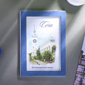 "Magnet watercolor series ""Sochi"" (Train station), 5.5 x 8 cm"