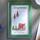 "Magnet watercolor series ""Bashkortostan"" (Mosque Lala Tulpan), 5.5 x 8 cm"