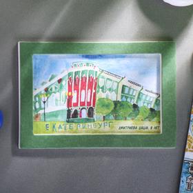 Магнит «Екатеринбург», акварельная серия в Донецке